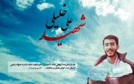 پیشنهاد مسجدجامعی برای تأسیس بنیاد فرهنگی «شهید علی خلیلی»