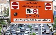 ساعت طرح ترافیک و زوج یا فرد کاهش مییابد