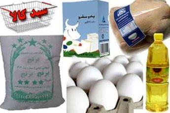 «کارت اعتباری» خرید مواد غذایی جایگزین سبد کالا شد