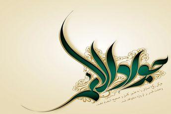 """روزی که حضرت جواد نشان داد """" امام """" واقعی چه کسی است + صوت و فیلم"""