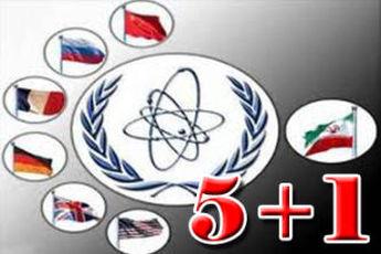 نشست دوم ایران و ۱ + ۵ در روز نخست پایان یافت