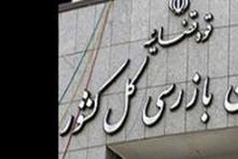 مجلس کلیات طرح اصلاحیه قانون تشکیل سازمان بازرسی را به تصویب رساند