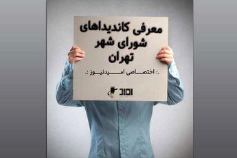 معرفی کاندید شورای شهر تهران / محسن پیرهادی / جوان ترین عضو شورای شهر