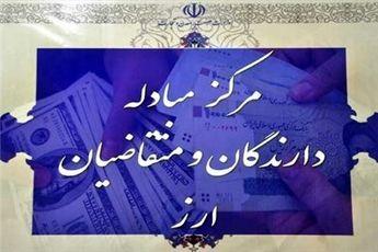 فراز و فرود ارزهای رسمی / دلار ۲۴۷۹ تومان