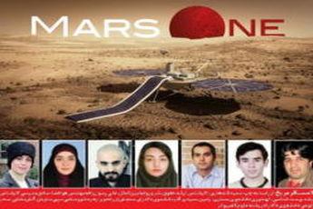 ۷ ایرانی داوطلب سفر بی بازگشت به مریخ