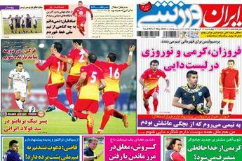 نیم صفحه روزنامه های ورزشی ۱۷ اردیبهشت