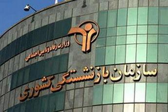 اطلاعیه صندوق بازنشستگی کشوری درباره بیمه طلایی