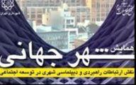 بررسی مشکلات تهران برای جهانی شدن
