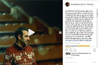 خداحافظی پولاد کیمیایی از سینمای ایران