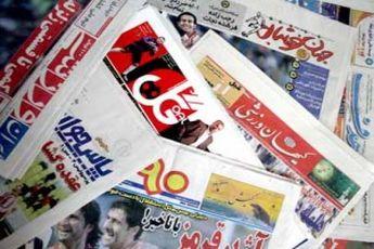 نیم صفحه اول روزنامه های ورزشی امروز ۳۱ تیر۹۲