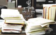 آخرین وضعیت پرونده اختلاس از بیمه ایران