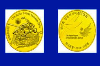 سکه های یادبود بازیهای آسیایی اینچئون ضرب شد
