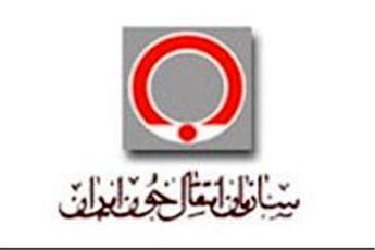 مدیر عامل جدید سازمان انتقال خون انتخاب شد