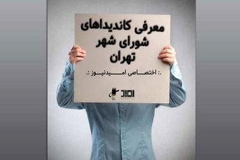معرفی کاندید شورای شهر تهران / غلامعلی رجایی / مشاور آیت الله هاشمی رفسنجانی