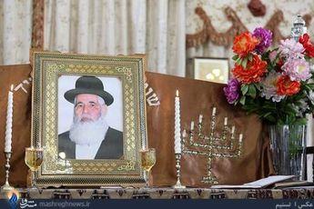 مراسم ختم رهبر کلیمیان ایران