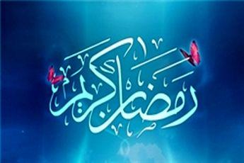 دعای روز نهم ماه مبارک رمضان + صوت