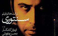 """دانلود آهنگ پر مفهوم و خاطره انگیز محسن چاوشی به نام """"سنگ صبور""""+ متن آهنگ"""