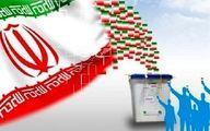 نتایج رسمی برخی حوزههای انتخابیه انتخابات مجلس اعلام شد