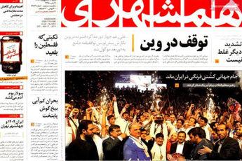 عناوین روزنامه های امروز ۹۳/۰۲ / ۲۷