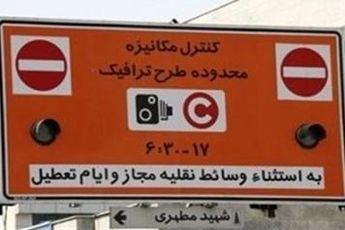 محدودیت تردد در طرح ترافیک و زوج و فرد از فردا اعمال می شود