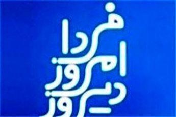 """افق شورای شهر آینده تهران در برنامه """" دیروز امروز فردا """""""
