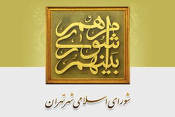 اولین نشست شورای شهر چهارم تهران برگزار شد