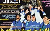 نیم صفحه روزنامه های ورزشی ۲۱ اردیبهشت