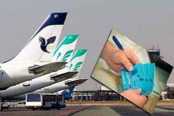نرخ بلیت پرواز های داخلی افزایش پیدا کرد