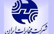 سود هر سهم مخابرات ایران ۴۳۵ ریال تعیین شد