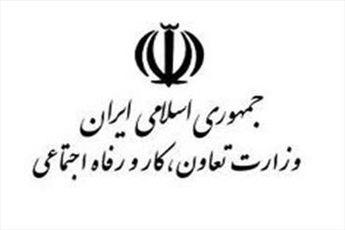 اشکال مجلس به وظایف جدید وزارت کار