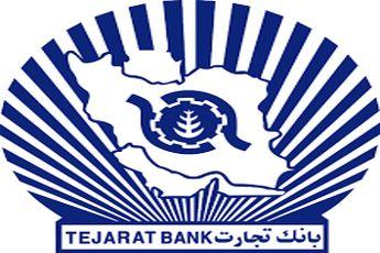 استخدام بانک تجارت