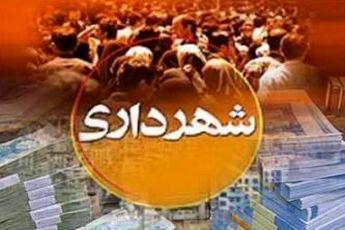 بازنگری مقررات اداری و استخدامی شهرداری ها فوریتی شد