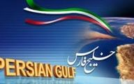 ضرورت ایجاد کمپین بین المللی دفاع از منافع ملی ایران با محوریت خلیج فارس