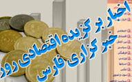 پربازدید ترین خبرهای فارس در پنجشنبه ۴ اردیبهشت
