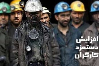 مزد ۹۳ تعیین شد؛ شکایت مزد ۹۲ همچنان بلاتکلیف