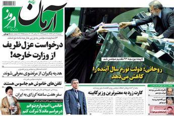 صفحه اول روزنامه های امروز ۹۲/۰۹ / ۱۸