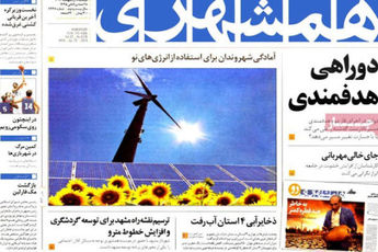 عناوین روزنامه های امروز ۹۳/۰۲ / ۰۸
