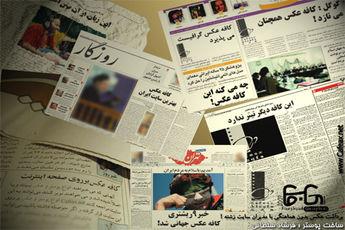 مهمترین عناوین روزنامه های امروز ۹۲/۹ / ۲۵