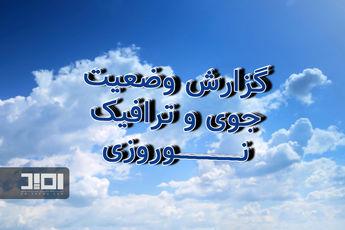 وضعیت جوی و ترافیکی روز سیزدهم / آخرین روز تعطیلات