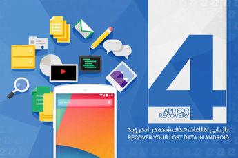 ۴ اپلیکیشن برای بازگرداندن اطلاعات پاک شده