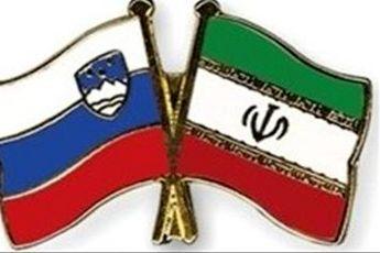 هیئت پارلمانی ۳ نفره اسلوونی شنبه آینده به تهران می آید
