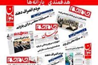 عناوین مهمترین خبرهای روزنامه های کشور