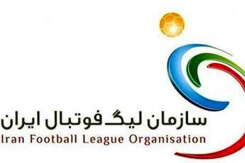 آخرین اخبار از مجوز حرفه ای باشگاه های فوتبال