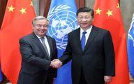 چین از اقتدار سازمان ملل حمایت می کند